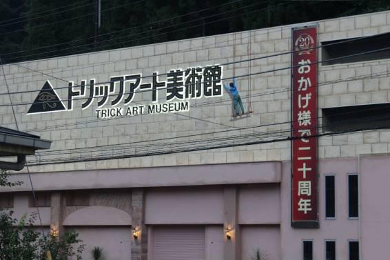 Trick Art Museum
