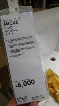 ikea-tokyo-bay-4