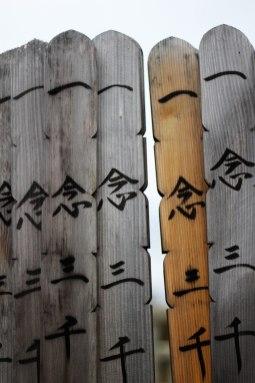 cimetiere-daoyama-10