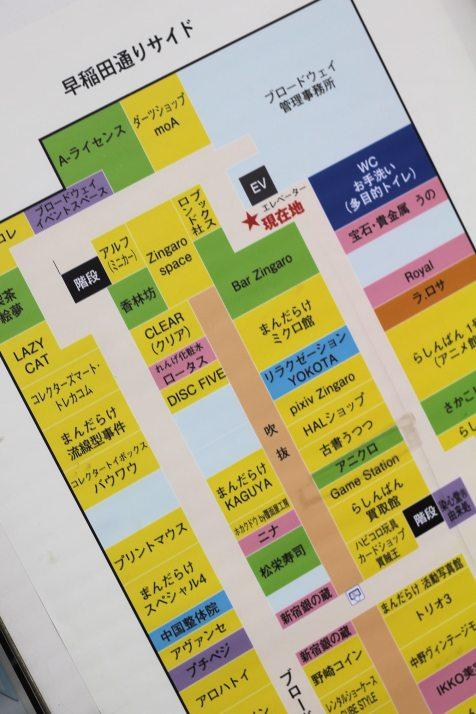 Nakano Broadway (25)
