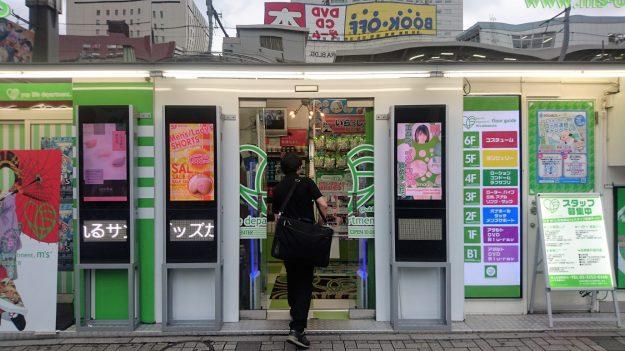 M's Pop Life Store - Sex Shop Akihabara (21)