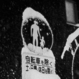 Neige à Takadanobaba (24)