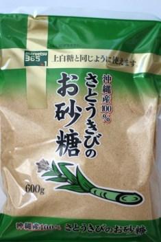 sucre de canne d'Okinawa