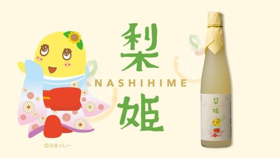 sake nashi2