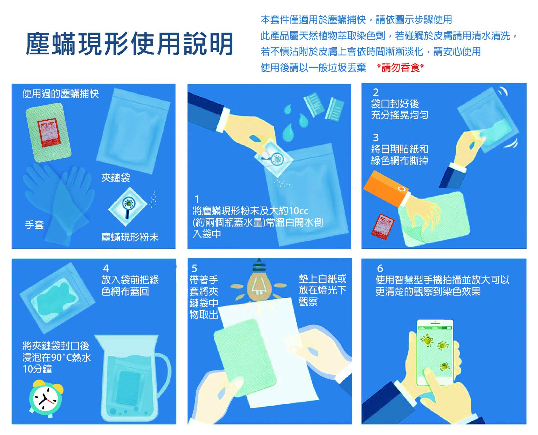 塵蟎現形使用方法中文