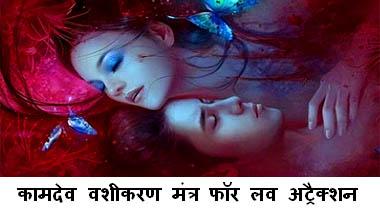 Most Powerful Kamdev Vashikaran Mantra for Love
