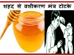 Shahad se Kaise Kare Stri Pati Vashikaran Upay Totke