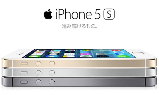 iPhone_5s-Japan