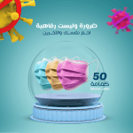 Taiba Pharmacy | Social Media Designs