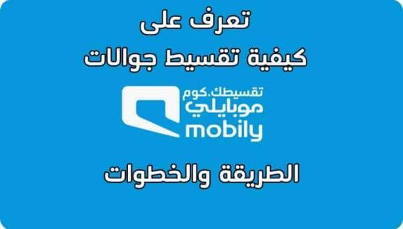 تقسيط جوالات من شركة موبايلي السعودية تعرف على الطريقة بالخطوات تقسيطك