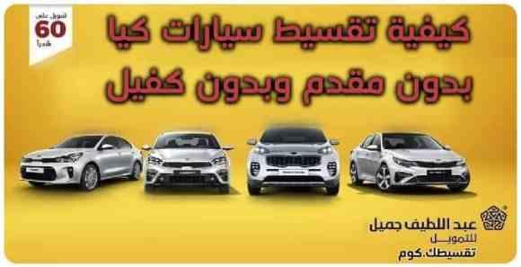 كيفية تقسيط سيارات بدون دفعة أولى وبدون كفيل في السعودية 2020