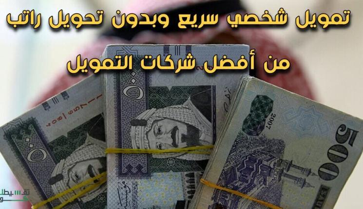 تمويل شخصي سريع ومن غير بنوك وبدون تحويل راتب .. افضل تمويل في السعودية