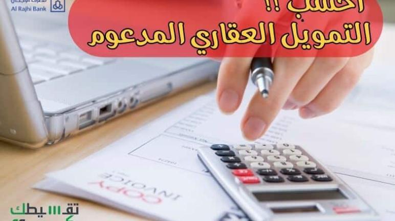 حاسبة التمويل العقاري بنك الراجحي