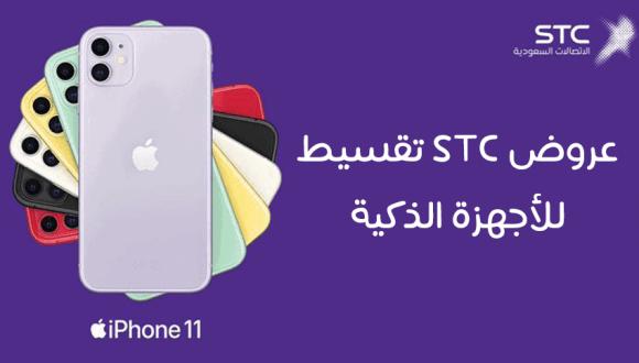 عروض Stc للاجهزة الذكية تقسيط واسعار ايفون 11 من شركة الاتصالات السعودية تقسيطك