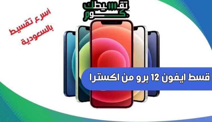 قسط من اكسترا جوال ايفون 12 برو .. اسرع تقسيط شخصي في السعودية