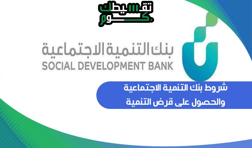 شروط بنك التنمية الاجتماعية والحصول على قرض التنمية تقسيطك