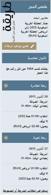 طريقة حجز تذاكر طيران على الخطوط السعودية