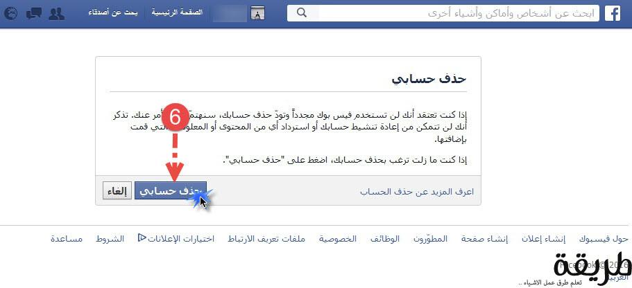 طريقة حذف حساب الفيس بوك نهائيا طريقة عمل وشرح البرامج