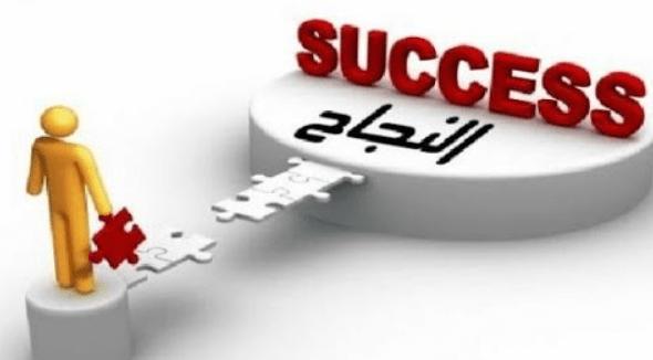 طريقة تحقيق النجاح في خطوات بسيطة