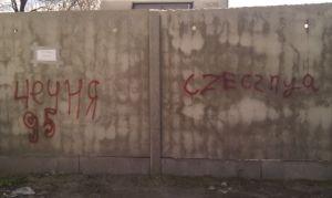 Mur ośrodka dla uchodźców na Targówku Fabrycznym. Zdjęcie sprzed trzech lat / fot. Targowek.to