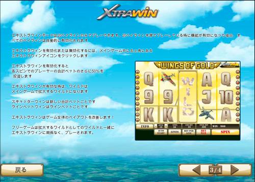 ウィングス・オブ・ゴールド6