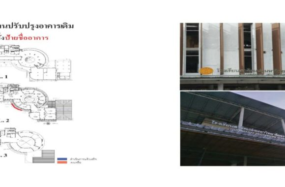 TASIN Renovate Project_Page_09