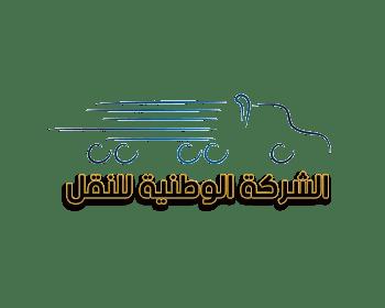 الشركة الوطنية للنقل