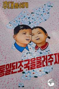 A propaganda billboard at the DMZ depicts a reunified North and South Korea.
