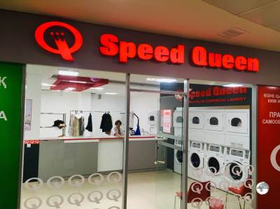 One of the Speed Queen laundromats in Almaty.