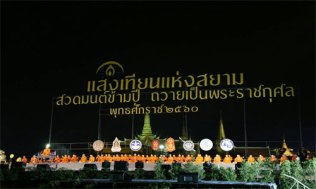 Candlelight-of-Siam-at-Sanam-Luang-2-500x300