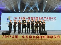 ASEAN-China Tourism Cooperation Year 2017