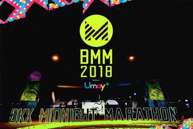 Bangkok Midnight Marathon 2018