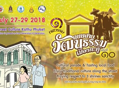 Tenth Kathu Cultural Street Festival 2018 - Phuket