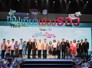 TAT new fair boosts travel to 55 secondary destinations