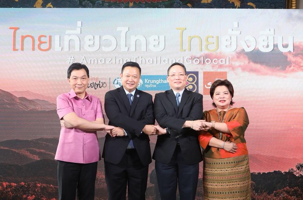 TAT partners THAI, Thai Smile, Krungthai to boost domestic travel
