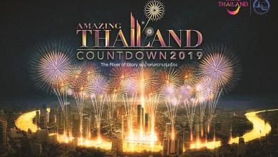 Amazing Thailand Countdown 2019