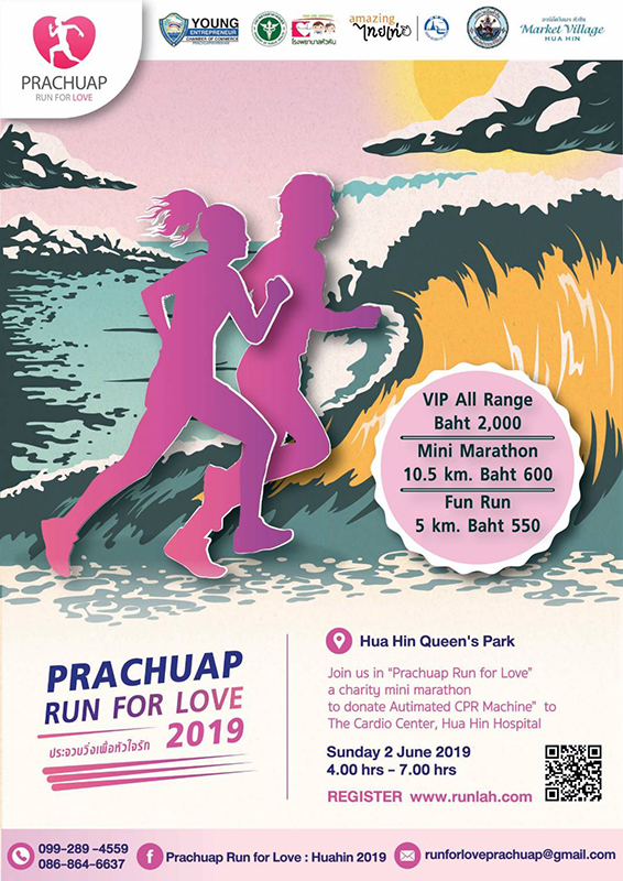 PRACHUAP Run for Love 2019