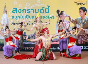 TAT promotes Songkran 2019 festivities in emerging destinations
