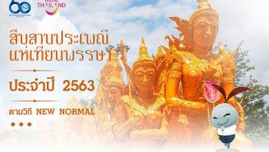 Ubon Ratchathani Candle Festival 2020 set to light up city virtually