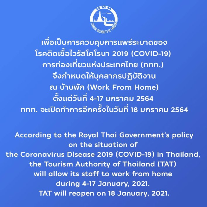 TAT announces work from home from 4-17 January 2021