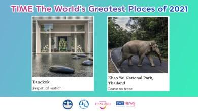"Bangkok and Khao Yai National Park named among ""The World's Greatest Places of 2021"""