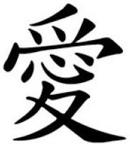 Tatouage Chinois Tatouage Du Monde