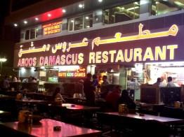 Aroos Damascus #dubaifoodblogger