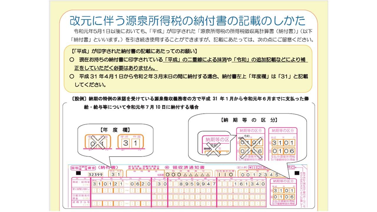 所得税徴収高計算書 平成