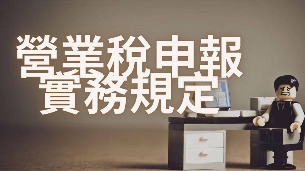 營業稅申報實務_CASPER企業方舟