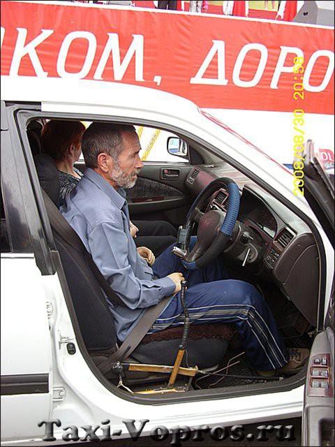 таксист без рук и ног