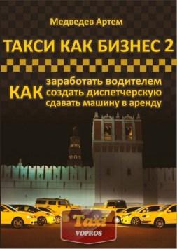 Книга «Такси как бизнес 2: Как заработать в такси»