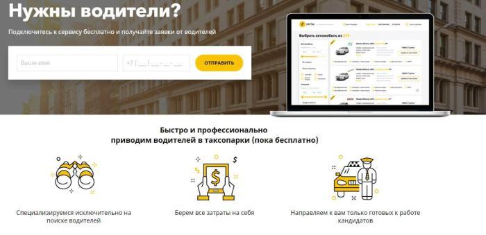 такси официальный сайт вакансии