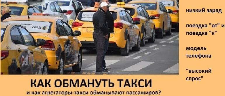 как обмануть такси