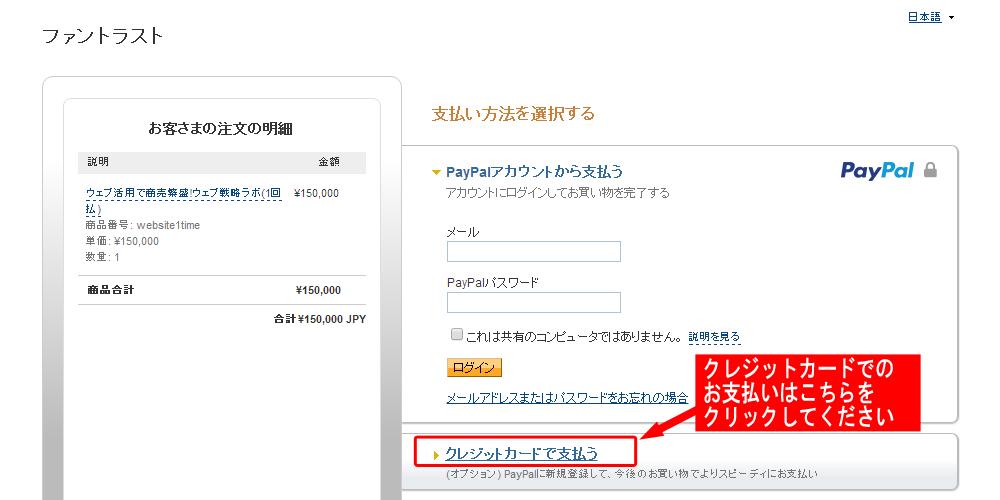 PayPal-credit01